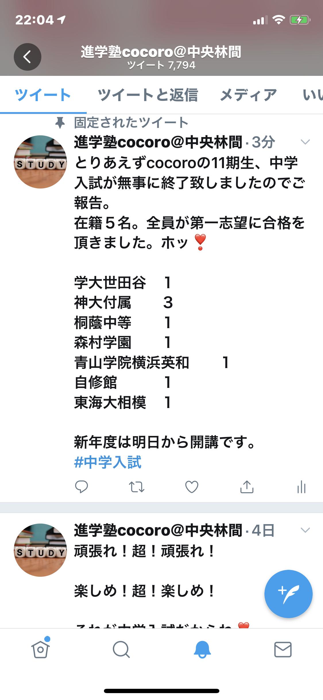中央林間 塾